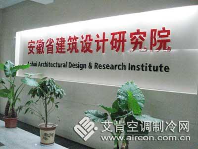 安徽省建筑设计研究院