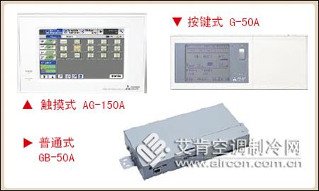 该类控制器适用于三菱电机vrf系统中接入的任何空调设备或lo s s n ay