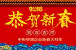 2018年中央空调行业新春大拜年