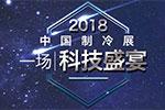 2018制冷展――一场科技盛宴