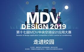 第十七届MDV中央空调设计大赛进校园